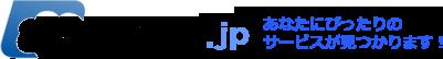 資料請求・見積依頼・無料相談ならサービス比較.JP